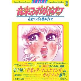 松永良平 / 音楽マンガガイドブック