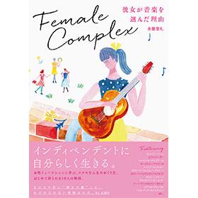 多屋澄礼 / フィメール・コンプレックス 彼女が音楽を選んだ理由