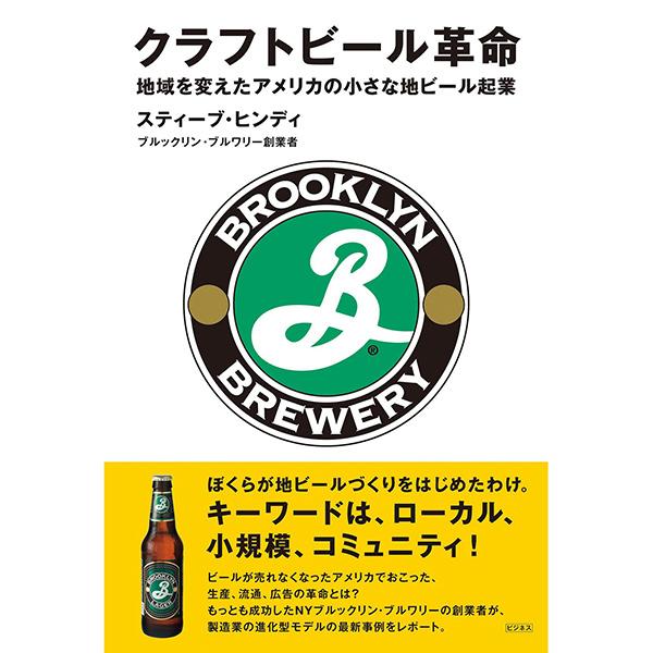 スティーブ・ヒンディ / クラフトビール革命
