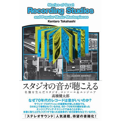 高橋健太郎 / スタジオの音が聴こえる
