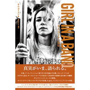 KIM GORDON / キム・ゴードン / GIRL IN A BAND 【キム・ゴードン自伝】 Tシャツ付セット (L)