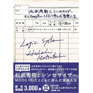 松武秀樹 / 松武秀樹とシンセサイザー「限定愛蔵版」