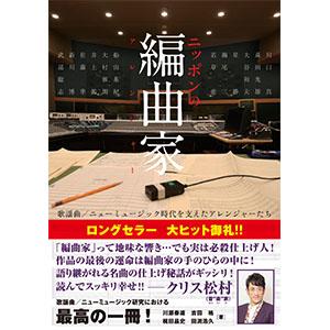 川瀬泰雄+吉田格+梶田昌史+田渕浩久 / ニッポンの編曲家