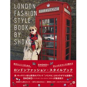 SHOKO / SHOKOのロンドンファッション・スタイルブック