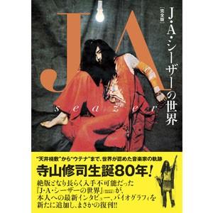 J・A・シーザー+宇田川岳夫+井上誠 / J・A・シーザーの世界[完全版]