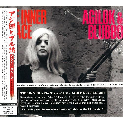 THE INNER SPACE インナー・スペース / アジ郎とブル坊(未発表サウンドトラック)