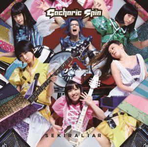 Gacharic Spin / ガチャリックスピン / 赤裸ライアー / 溶けないCANDY<通常盤>