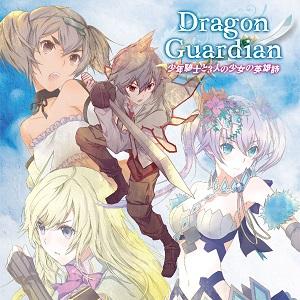 DRAGON GUARDIAN / ドラゴン・ガーディアン / 少年騎士と3人の少女の英雄詩