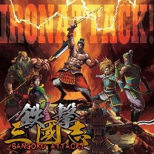IRON ATTACK! / アイアン・アタック / 鉄撃三國志~SANGOKU ATTACK!