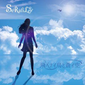 SeRafiL / セラフィル / 飛ベナイ鳥と蒼イ空