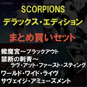 SCORPIONS / スコーピオンズ / スコーピオンズまとめ買いセット(蠍魔宮/禁断の刺青/ワールド・ワイド・ライヴ/サヴェイジ・アミューズメント)