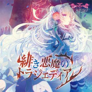 ARIABL' EYES / アリアブル・アイズ / 緋き悪魔のトラジェディア