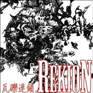 REKION / レキオン-礫音- / 瓦礫連鎖