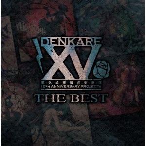 電気式華憐音楽集団 / DENKARE THE BEST / デンカレ・ザ・ベスト