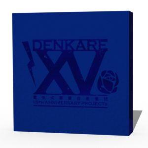 電気式華憐音楽集団 / 15th ANNIVERSARY BLUE BOX / 15thアニバーサリー・ブルー・ボックス