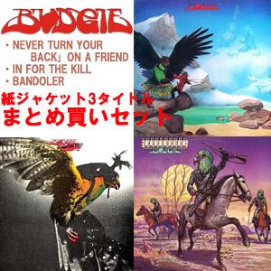 BUDGIE / バッジー / まとめ買いセット<3タイトル / 紙ジャケット / SHM-CD>