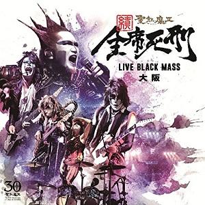 聖飢魔II / 続・全席死刑-ライヴ・ブラック・マス大阪-