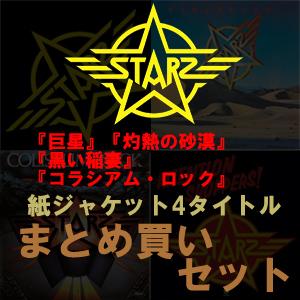 STARZ / スターズ / まとめ買いセット<4タイトル/紙ジャケット / SHM-CD>