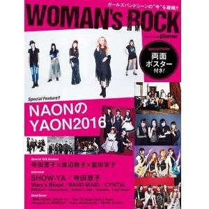 YAMAHA MUSIC MEDIA / ヤマハミュージックメディア / WOMAN's ROCK Powered by Go! Go! GUITAR