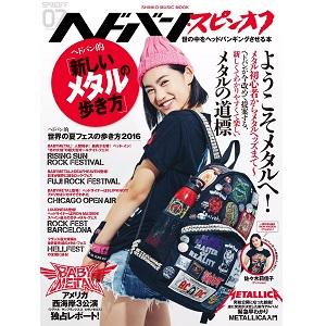 SHINKO MUSIC MOOK / シンコーミュージック・ムック / ヘドバン・スピンオフ ヘドバン的「新しいメタルの歩き方」