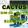 CACTUS カクタス / CACTUSまとめ買いセット