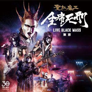 聖飢魔II / 全席死刑 -LIVE BLACK MASS 東京-<2CD>