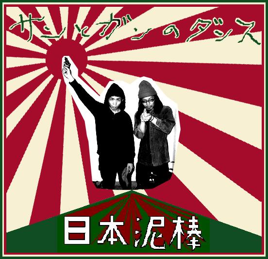 日本泥棒 / サンとガンのダンス