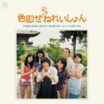 オリジナルサウンドトラック(大友良英,渡辺大知,峯田和伸,岸田繁,他) / 色即ぜねれいしょん オリジナル・サウンドトラック