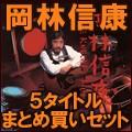岡林信康 / EMI+クラウン特典付まとめ買いセット