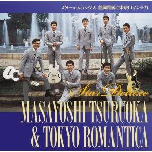 鶴岡雅義と東京ロマンチカの画像 p1_11