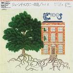 TREES(UK) トゥリーズ / ジェーン・ドゥロウニーの庭 - リマスター