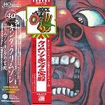 KING CRIMSON キング・クリムゾン / クリムゾン・キングの宮殿:デビュー40周年記念エディション - HQCD/2009マスター