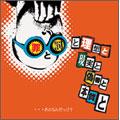 東狂アルゴリズム (a.k.a. 陽, 月影) トウキョウアルゴリズム / 罪と罰と理想と現実と偽善と本質と…あとなんだっけ? (先着特典:DVD-R付き)