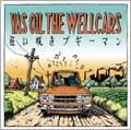 YAS OIL THE WELLCARS ヤスオイルザウェルカーズ / 狂い咲きブギーマン