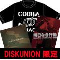 """COBRA コブラ / LIVE DVD """"明日なき行動"""" & CD """"COBRA IS BACK!""""まとめ買いセット (先着特典:TシャツLサイズ) ※製作の都合上、通販でご予約のお客様へは発売日(10月10日)以降、弊社からの発送とさせて頂くこととなりました。ご了承下さいませ。"""