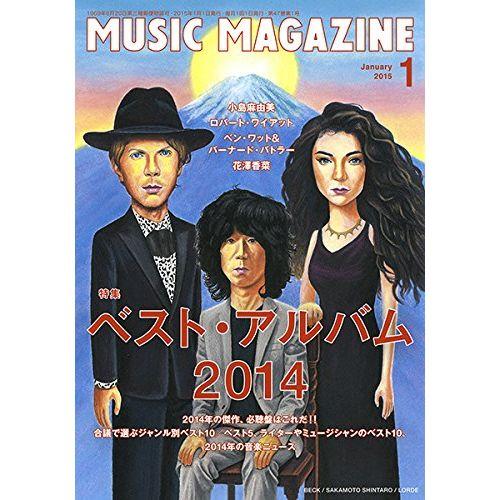 MUSIC MAGAZINE / ミュージックマガジン / ミュージックマガジン 2015年1月号
