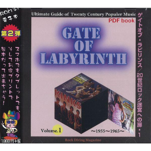 せみま~る / ゲイトオブ・ラビリンス/20世紀ロックの迷宮への扉・VOL.1(~1955~1965~)