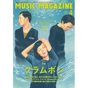MUSIC MAGAZINE / ミュージックマガジン / ミュージックマガジン 2015年4月号