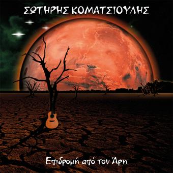 SOTIRIS KOMATSIOULIS / EPIDROMI APO TON ARI = MARS ATTACKS (LP)