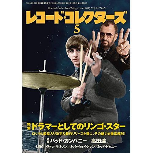 レコード・コレクターズ / レコード・コレクターズ 2015年5月号
