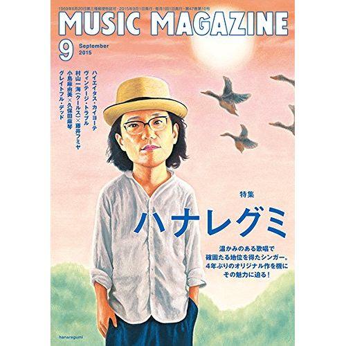 MUSIC MAGAZINE / ミュージックマガジン / ミュージックマガジン 2015年9月号