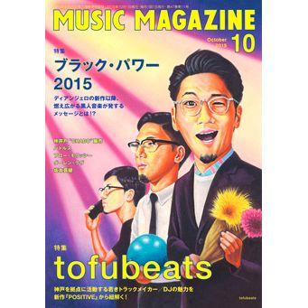 MUSIC MAGAZINE / ミュージックマガジン / ミュージックマガジン 2015年10月号