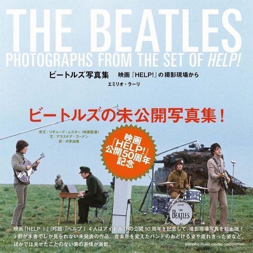 BEATLES / ビートルズ / ビートルズ写真集 映画『HELP! 』の撮影現場から (エミリオ・ラーリ/アラステア・ゴードン)