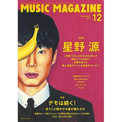 MUSIC MAGAZINE / ミュージックマガジン / ミュージックマガジン 2015年12月号