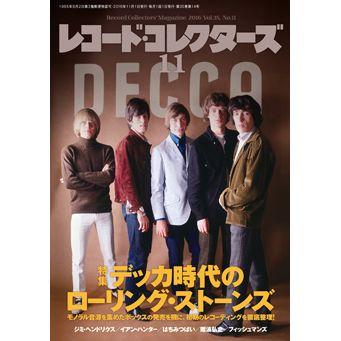 レコード・コレクターズ / レコード・コレクターズ 2016年11月号