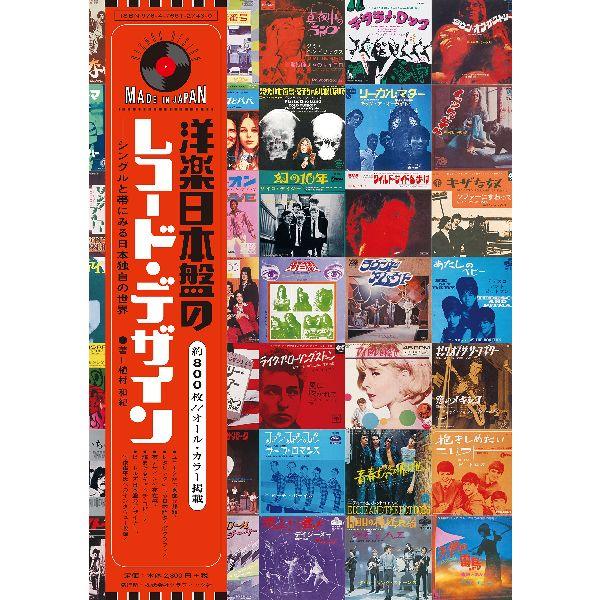 植村和紀 / 洋楽日本盤のレコード・デザイン シングルと帯にみる日本独自の世界