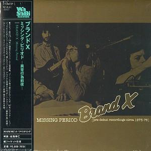 BRAND X / ブランド・エックス / MISSING PERIOD / ミッシング・ピリオド -異常行為前夜-