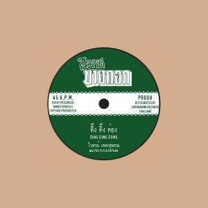 """WAIPOD PHETSUPHAN / THE SUPER RANAT BAND / DING DING DONG / A-BA-NI-BI (7"""")"""