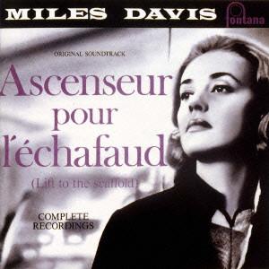 MILES DAVIS / マイルス・デイビス / Ascenseur Pour L'Echafaud (Lift To The Scaffold) / 「死刑台のエレベーター」(完全版)