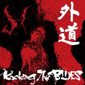 外道 / ROCKING THE BLUES / Rocking The Blues